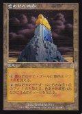 【日本語版】色あせた城塞/Tarnished Citadel[ODY土地R]