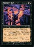 【日本語版】陰謀団の儀式/Cabal Ritual[TOR黒C]