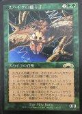 《PLD》【日本語版】スパイクの織り手/Spike Weaver[EXO緑R]