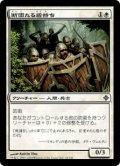 【日本語版】断固たる盾持ち/Stalwart Shield-Bearers[ROE白C]