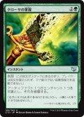 【日本語版】クローサの掌握/Krosan Grip[C15緑U]