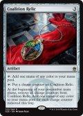 【英語版】連合の秘宝/Coalition Relic[A25茶R]