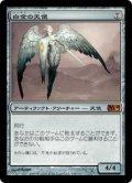【日本語版】白金の天使/Platinum Angel[M10茶M]
