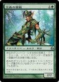 【日本語版】茨森の模範/Bramblewood Paragon[MOR緑U]