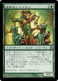 【日本語版】狼骨のシャーマン/Wolf-Skull Shaman[MOR緑U]