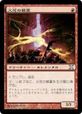 【日本語版】火花の精霊/Spark Elemental[10E赤U]