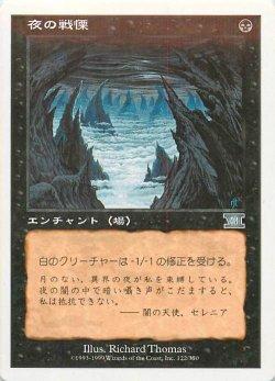 画像1: 【日本語版】夜の戦慄/Dread of Night[6ED黒U]