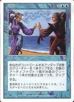 画像1: 【日本語版】対立/Opposition[7ED青R]