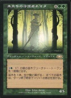 画像1: 【日本語版】木立ちの守護者ネマタ/Nemata, Grove Guardian[PLS緑R]