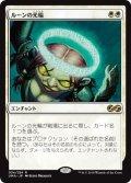 【日本語版】ルーンの光輪/Runed Halo[UMA白R]