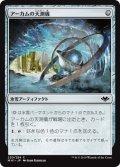 【日本語版】アーカムの天測儀/Arcum's Astrolabe[MH1茶C]