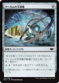 画像1: 【日本語版】アーカムの天測儀/Arcum's Astrolabe[MH1茶C]