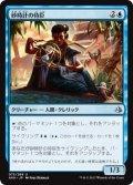 【日本語版】砂時計の侍臣/Vizier of Tumbling Sands[AKH青U]