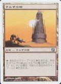 【日本語版】ウルザの塔/Urza's Tower[8ED土地U]