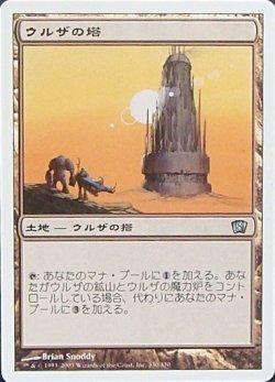 画像1: 【日本語版】ウルザの塔/Urza's Tower[8ED土地U]