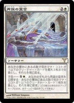 画像1: 【日本語版】再誕の宣言/Proclamation of Rebirth[DIS白R]