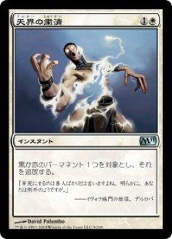 画像1: 【日本語版】天界の粛清/Celestial Purge[M11白U]