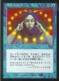 【日本語版】渦まく知識/Brainstorm[MMQ青C]