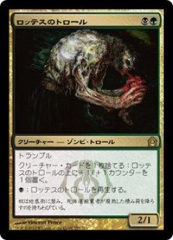 画像1: 【日本語版】ロッテスのトロール/Lotleth Troll[RTR金R]