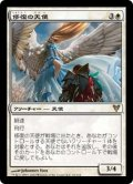 【日本語版】修復の天使/Restoration Angel[AVR白R]