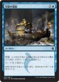 【日本語版】宝船の巡航/Treasure Cruise[KTK青C]