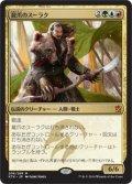 【日本語版】龍爪のスーラク/Surrak Dragonclaw[KTK金M]