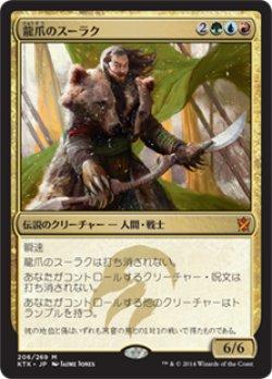画像1: 【日本語版】龍爪のスーラク/Surrak Dragonclaw[KTK金M]