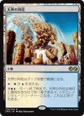 【日本語版】天界の列柱/Celestial Colonnade[UMA土地R]