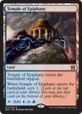 【英語版】天啓の神殿/Temple of Epiphany[DDU土地R]