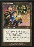 【日本語版】流転の護符/Quicksilver Amulet[ULG茶R]