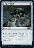【日本語版】トーモッドの墓所/Tormod's Crypt[M21茶U]