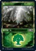《ショーケース》【日本語版】森/Forest[M21]