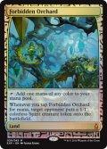 《FOIL》【英語版】禁忌の果樹園/Forbidden Orchard[EXP]
