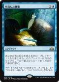 【日本語版】水没した秘密/Drowned Secrets[GRN青R]