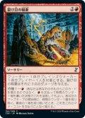 【日本語版】裂け目の稲妻/Rift Bolt[TSR赤C]