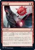 【日本語版】ぶどう弾/Grapeshot[TSR赤C]