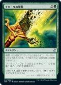 【日本語版】クローサの掌握/Krosan Grip[TSR緑U]