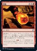 【日本語版】燃焼/Conflagrate[TSR赤U]