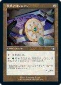 《エッチングFOIL》《旧枠》【日本語版】好奇のタリスマン/Talisman of Curiosity[MH2茶]