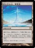 【日本語版】雲を守る山、雲帯岳/Untaidake, the Cloud Keeper[CHK土地R]