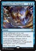【英語版】龍王の大権/Dragonlord's Prerogative[DTK青R]