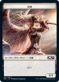【日本語版】天使/ANGEL[M21-T]