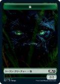 【日本語版】猫/CAT[M21-T]