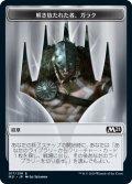 【日本語版】紋章-ガラク[M21-T]
