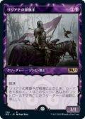《ショーケース》【日本語版】リリアナの軍旗手/Liliana's Standard Bearer[M21黒R]