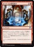 ギラプールの霊気格子/Ghirapur Aether Grid(日本語版)【ORI赤U】