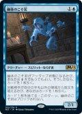 《FOIL》【日本語版】幽体のこそ泥/Ghostly Pilferer[M21青R]