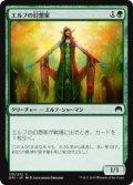 【日本語版】エルフの幻想家/Elvish Visionary[ORI緑C]
