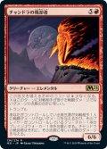 【日本語版】チャンドラの焼却者/Chandra's Incinerator[M21赤R]