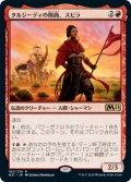【日本語版】タルジーディの隊商、スビラ/Subira, Tulzidi Caravanner[M21赤R]